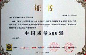 贝斯特BSTBET.COM_2007年度消费者信赖的中国质量500强
