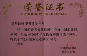捕鱼达人_2007年度售后服务先进单位销售公司