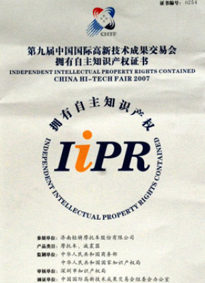 捕鱼达人_第九届中国国际高新技术成果交易会拥有自主知识产权证书