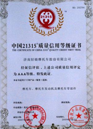 BSTBET.COM_2009年中国21315质量信用AAA等级证书