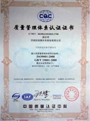 贝斯特BSTBET.COM_ISO9001:2000