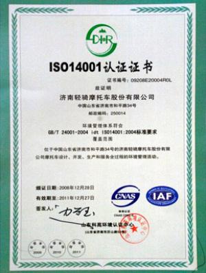 捕鱼达人_ISO14001认证证书