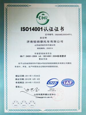 BSTBET.COM_ISO14001证书