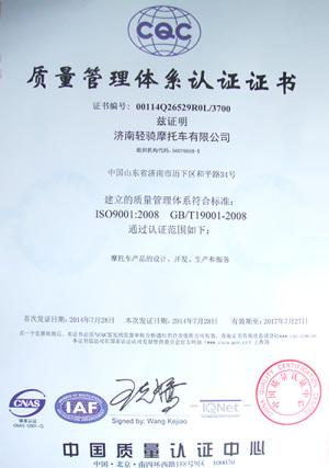 贝斯特BSTBET.COM_质量管理体系认证证书
